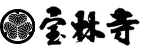 眞福山宝林寺|群馬県邑楽郡千代田町にある黄檗宗のお寺