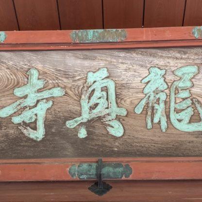 龍興寺 額