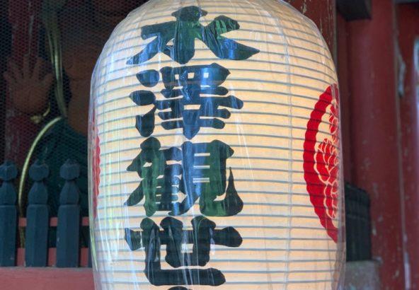 五徳山水澤寺