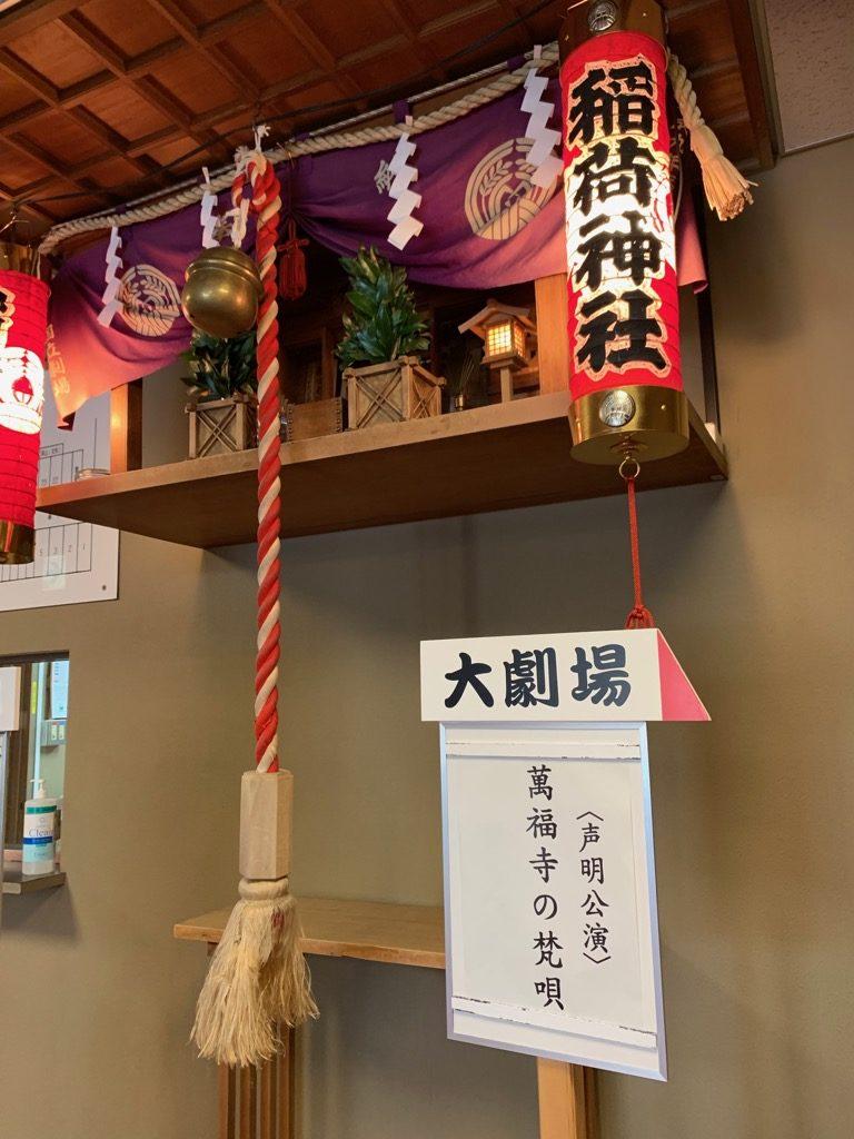 国立劇場 楽屋 稲荷神社