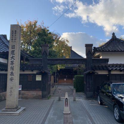 正久山妙立寺