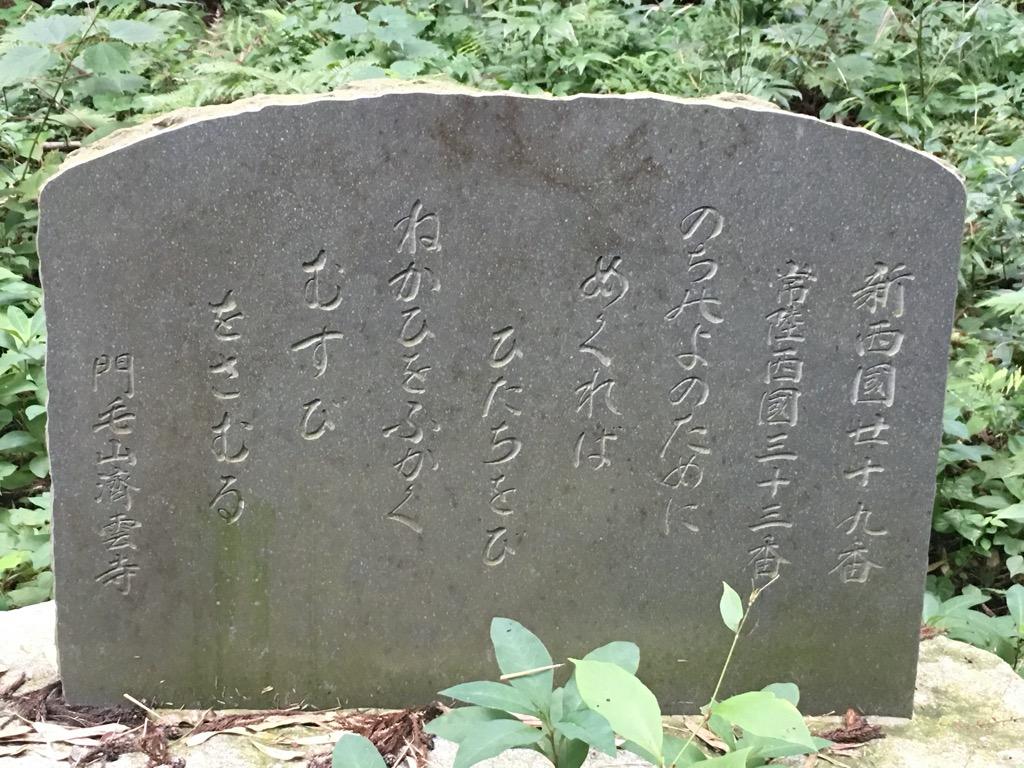 門毛山済雲寺 石碑
