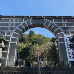 長崎山清水寺