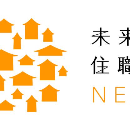 未来の住職塾NEXRロゴ