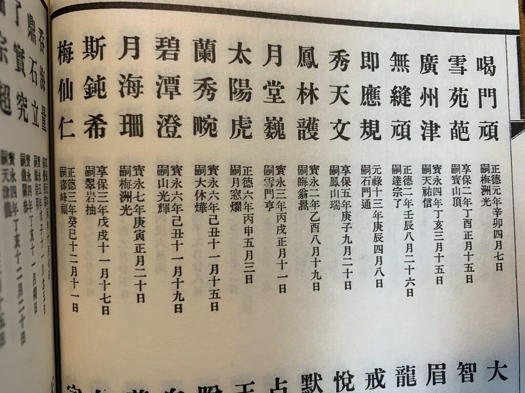 黄檗宗 宗鑑録