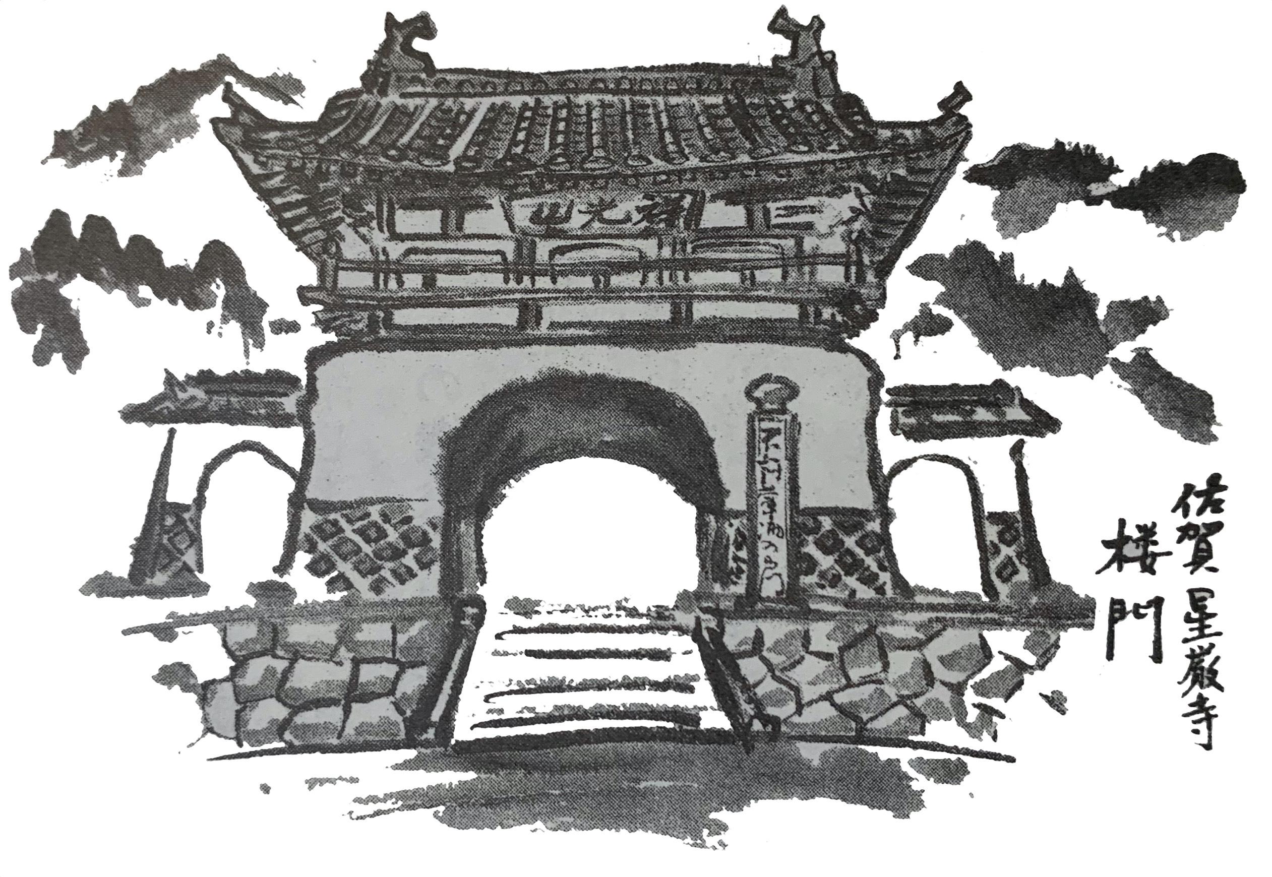 祥光山星巖寺 楼門