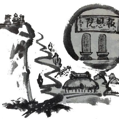 黒瀧山不動寺 潮音禅師 報恩院